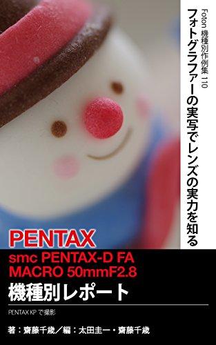 Foton機種別作例集110 フォトグラファーの実写でレンズの実力を知る PENTAX smc PENTAX-D FA MACRO 50mmF2.8 機種別レポート: PENTAX KPで撮影