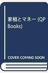 家相とマネー (QP Books) 単行本