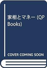 家相とマネー (QP Books)