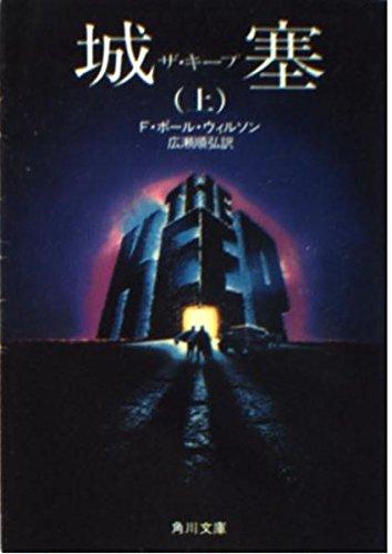 城塞(ザ・キープ) 上 (角川文庫 赤 592-1)の詳細を見る