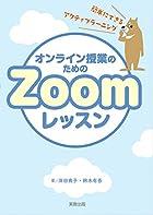 オンライン授業のためのZoomレッスン