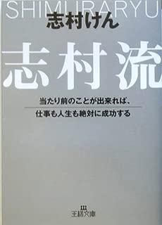 志村流—当たり前のことが出来れば、仕事も人生も絶対に成功する (王様文庫)...