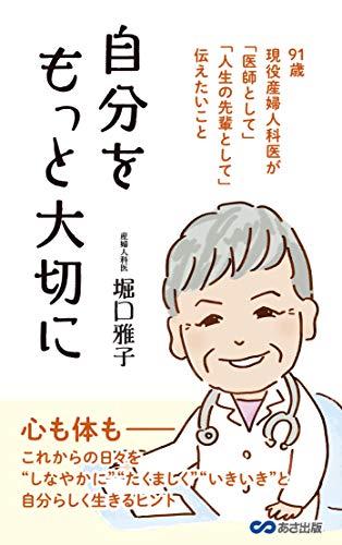 自分をもっと大切に: 91歳現役産婦人科医が「医師として」「人生の先輩として」伝えたいこと