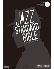 ジャズ・スタンダード・バイブル ハンディ版 セッションに役立つ不朽の227曲 開きやすいリング綴じ CD付き