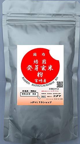 発芽玄米焙煎粉  500g(全粒粉) 国内産 グルテンフリー、
