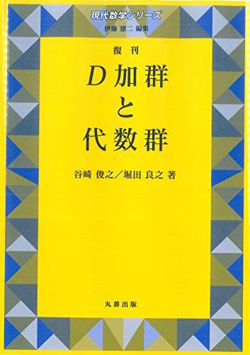 D加群と代数群 復刊 (現代数学シリーズ)の詳細を見る