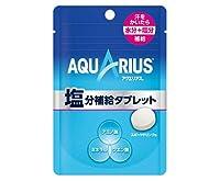 【販路限定】アクエリアス 塩分補給タブレット 1箱(10袋)