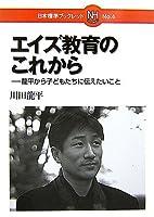 エイズ教育のこれから―龍平から子どもたちに伝えたいこと (日本標準ブックレット)