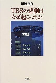 TBSの悲劇はなぜ起こったか