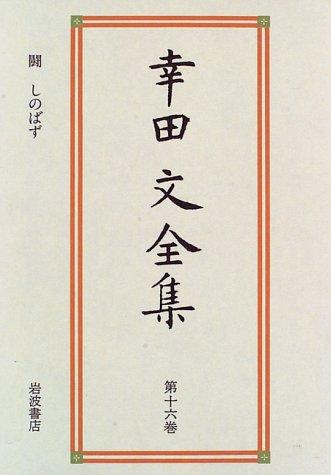 幸田文全集〈第16巻〉闘・しのばず