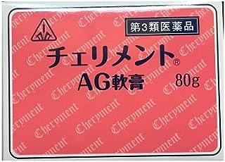 【第3類医薬品】チェリメントAG軟膏 80g