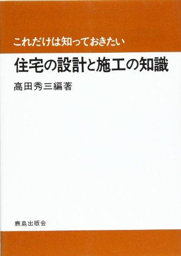 これだけは知っておきたい住宅の設計と施工の知識 - 高田 秀三