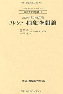 フレシェ 抽象空間論 (現代数学の系譜13)