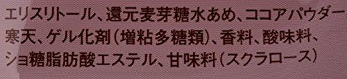 『龍角散 漢方薬服用ゼリーいちごチョコ風味 200g』のトップ画像