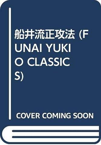 船井流正攻法 (FUNAI YUKIO CLASSICS)