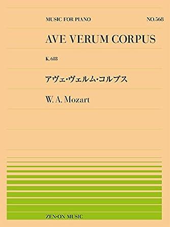 ピアノピース-568 アヴェヴェルムコルプス K.618/モーツァルト (全音ピアノピース)