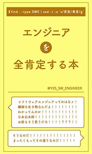 エンジニアを全肯定する本