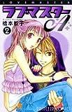 ラブマスターA 2 (プリンセスコミックス)