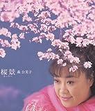 桜景 歌詞