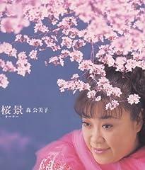 桜景(オーケー)