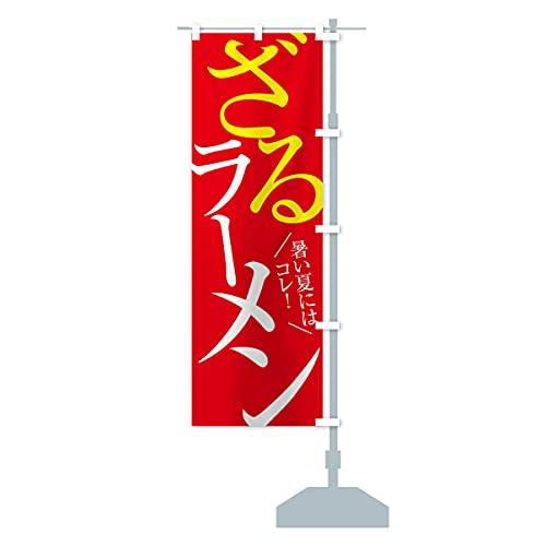 ざるラーメン のぼり旗 サイズ選べます(コンパクト45x150cm 右チチ)