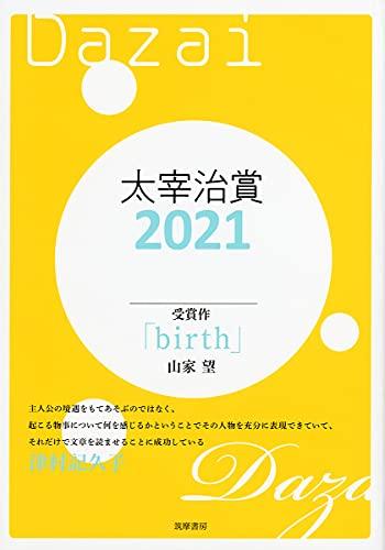 太宰治賞2021 (単行本)