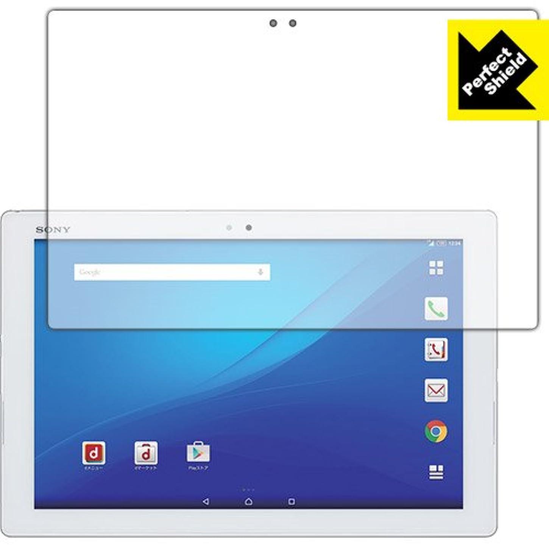 掘るランダム協力する防気泡 防指紋 反射低減保護フィルム[3枚セット]Perfect Shield Xperia Z4 Tablet 日本製