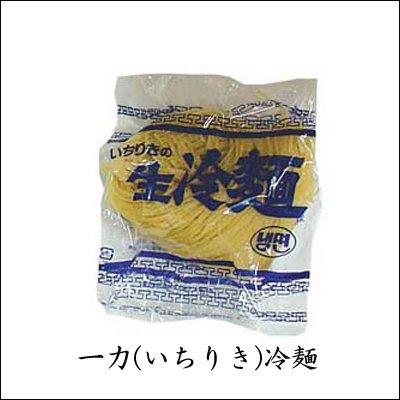 一力 生冷麺 1個