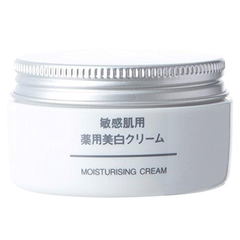 満員滴下編集する無印良品 敏感肌用薬用美白クリーム (新)45g