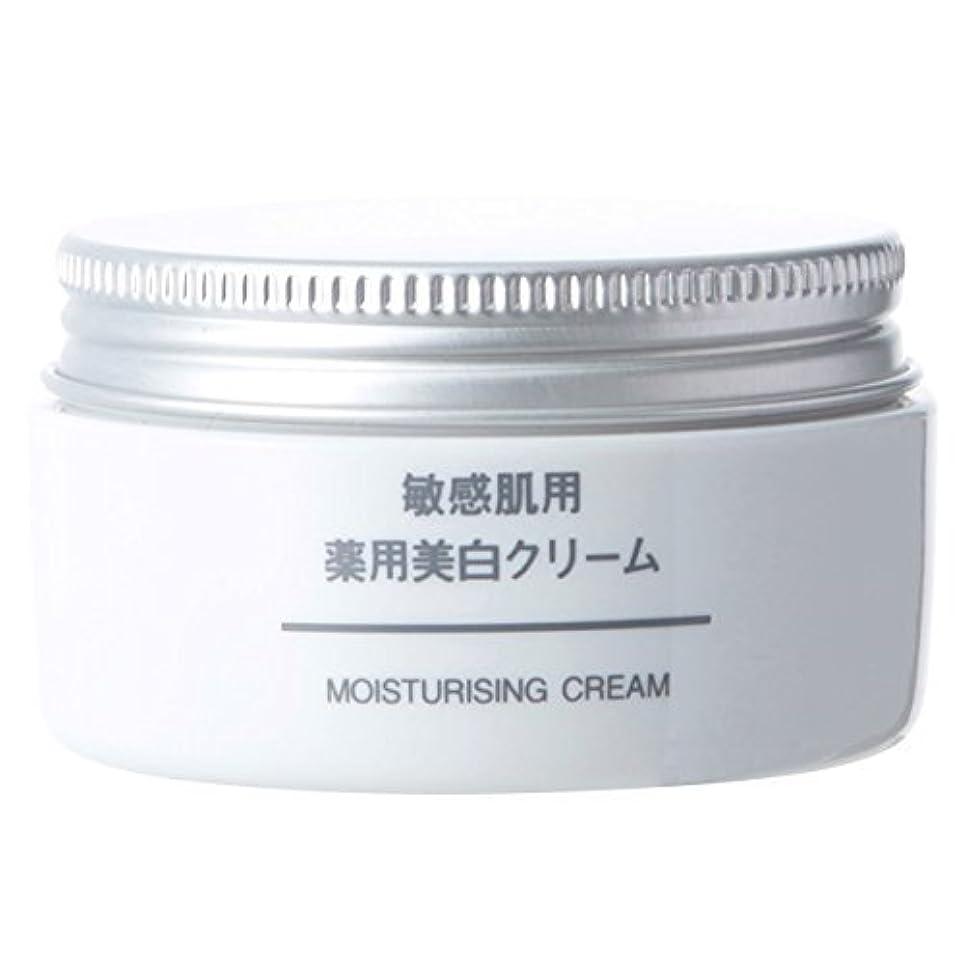 水銀の盆薄汚い無印良品 敏感肌用薬用美白クリーム (新)45g