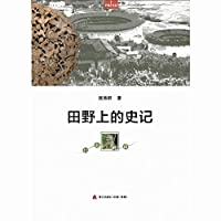 Walking Wencong: Records of the Field(Chinese Edition)