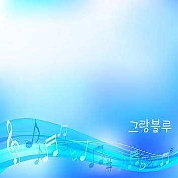 The Big Blue - 그랑블루