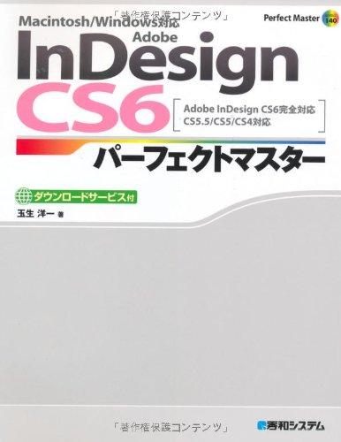 Adobe InDesignCS6パーフェクトマスターMacintosh/Windows対応 (Perfect Master SERIES)