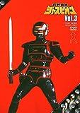 巨獣特捜ジャスピオン VOL.3 [DVD]