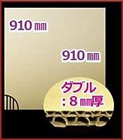 In The Box ダンボール 段ボール「板 (910×910mm)8mm厚 10枚」茶色