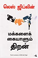 Tamil Translation Of Skill With People