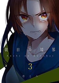 [柊とろ] 朝日の境界 第01-03巻