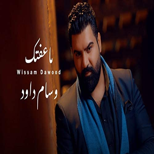 Wissam Dawood