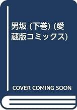 男坂 (下巻) (愛蔵版コミックス)