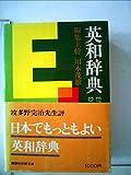英和辞典 (1979年) (講談社学術文庫)