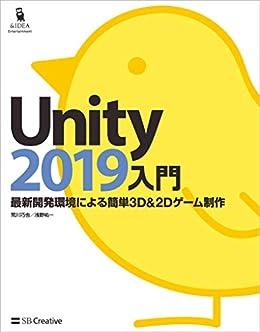 [荒川 巧也, 浅野 祐一]のUnity2019入門 最新開発環境による簡単3D&2Dゲーム制作