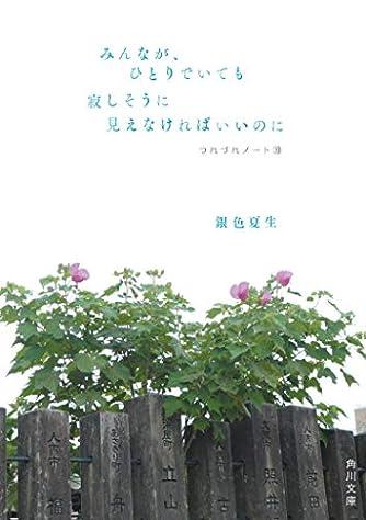 みんなが、ひとりでいても寂しそうに見えなければいいのに つれづれノート39 (角川文庫)