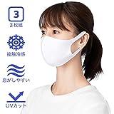 マスク 3枚組 洗える 男女兼用 耳が痛くなりにくい 呼吸しやすい フィット感 伸縮性抜群 立體構造 繰り返し使える tobest ホワイト M