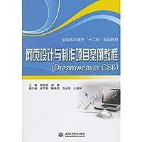 """网页设计与制作项目案例教程(Dreamweaver CS6)(全国高职高专""""十二五""""规划教材)"""