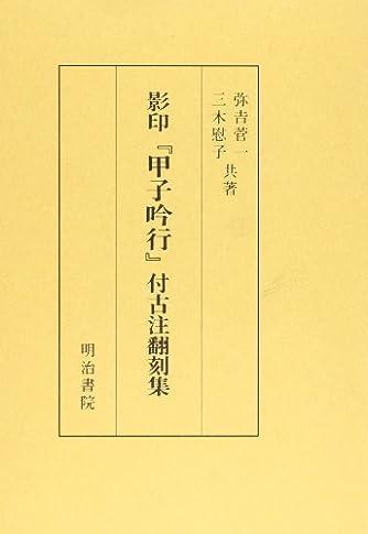 影印『甲子吟行』付古注翻刻集