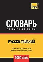 Русско-тайский тематический словарь 9000 сло&#