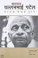Sardar Vallabhabhai Patel - Bharatacha Poladi Purush (Marathi)