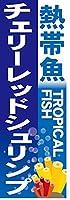 『60cm×180cm(ほつれ防止加工)』お店やイベントに! のぼり のぼり旗 熱帯魚 TROPICAL FISH チェリーレッドシュリンプ(青色)