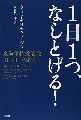 1日1つ、なしとげる! 米海軍特殊部隊SEALsの教えの詳細を見る