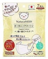 ナチュラムーンオーガニックコットン使用の使い捨てマスク(ふつうサイズ) 7枚 ×10